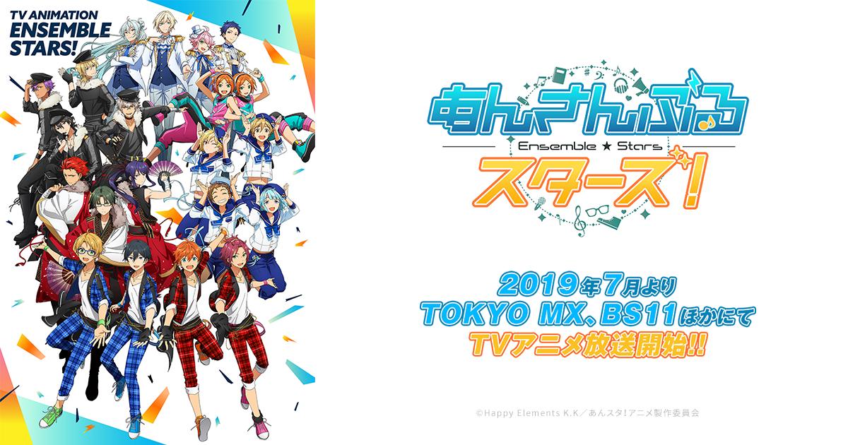 TVアニメ「あんさんぶるスターズ!」公式サイト