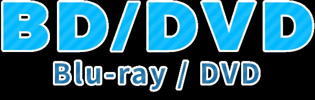 BD/DVD-Blu-ray/DVD-