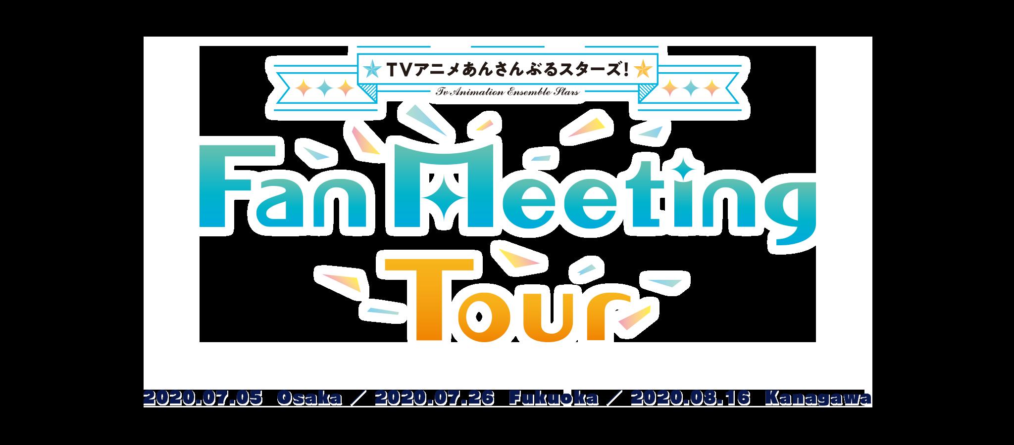 TVアニメ「あんさんぶるスターズ!」Fan Meeting Tour