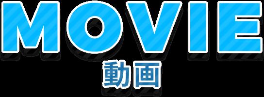 MOVIE-動画-