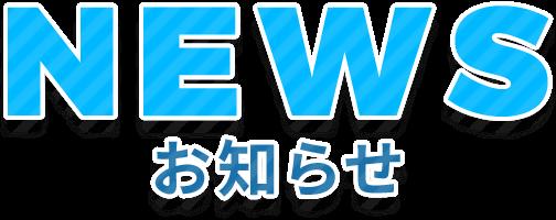 NEWS-お知らせ-
