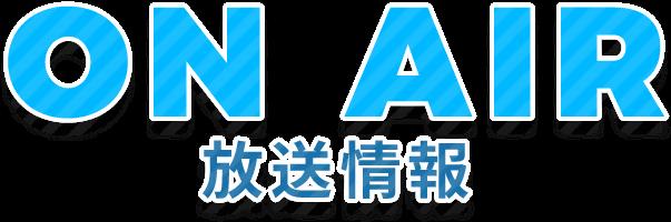 ONAIR-放送情報-
