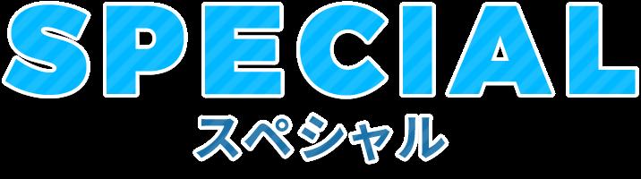 SPECIAL-スペシャル-