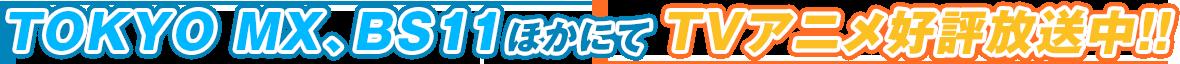 TOKYO MX、BS11ほかにてTVアニメ好評放送中!!
