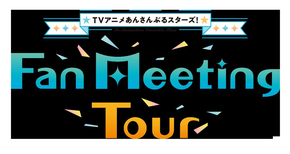 「TVアニメ あんさんぶるスターズ! Fan Meeting Tour」開催中止のお知らせ