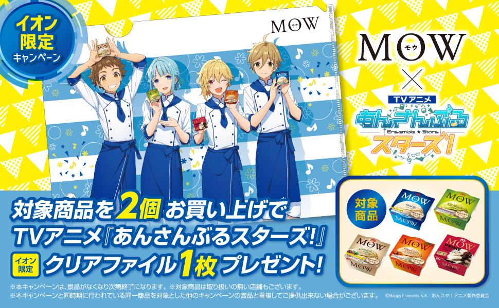 森永乳業 イオン限定「MOW」コラボキャンペーン決定!