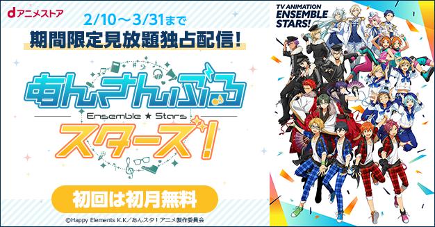 TVアニメ「あんさんぶるスターズ!」2/10~3/31期間限定見放題配信決定!